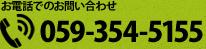 お電話でのお問い合わせ 059-354-5155